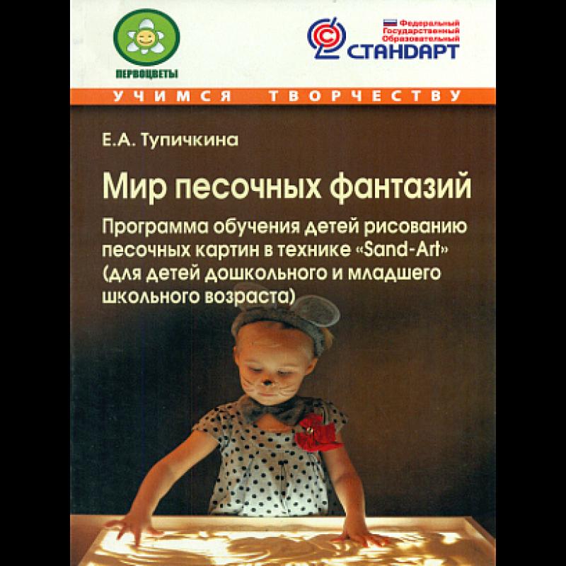 Книга. Мир песочных фантазий. Е.А. Тупичкина. (МП-4)