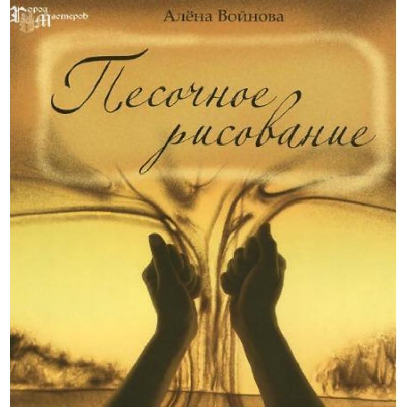 "Книга.  ""Песочное рисование"" Алёна Войнова  (МП-3)"